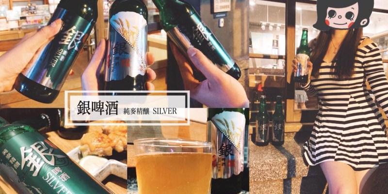 [精釀啤酒]銀啤酒-德國風味純麥精釀 純正大麥香氣+入喉圓潤醇厚+尾韻甘甜層次 女生也喜歡的啤酒推薦