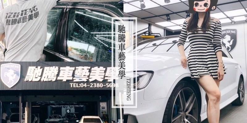 [台中洗車推薦]馳騰車藝美學-精緻洗車+汽車打蠟只要百元|高級美容保養+極致細節處理 給予愛車最貼心的呵護