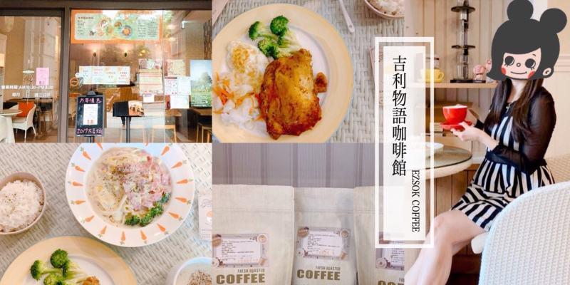 [基隆咖啡廳推薦]吉利物語咖啡館-複合式簡餐店|歐式風情網美餐廳+不限時插座區+自家品牌EZSOK咖啡|基隆安樂區美食推薦