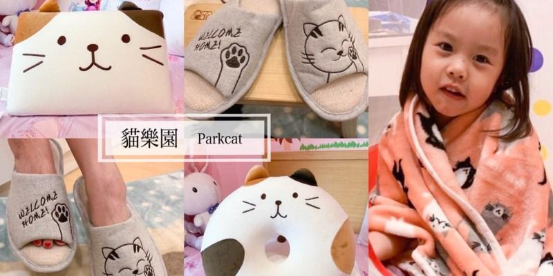 [居家用品推薦]貓樂園-愛貓族的購物平台 貓咪枕頭+坐墊+毛毯+地毯+拖鞋 打造貓奴的專屬居家用品空間不再是個夢想