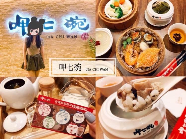 呷七碗台北永康店-永康商圈捷運東門站美食|彌月油飯名店的複合式餐廳|超澎湃的台灣傳統小吃套餐只要177元