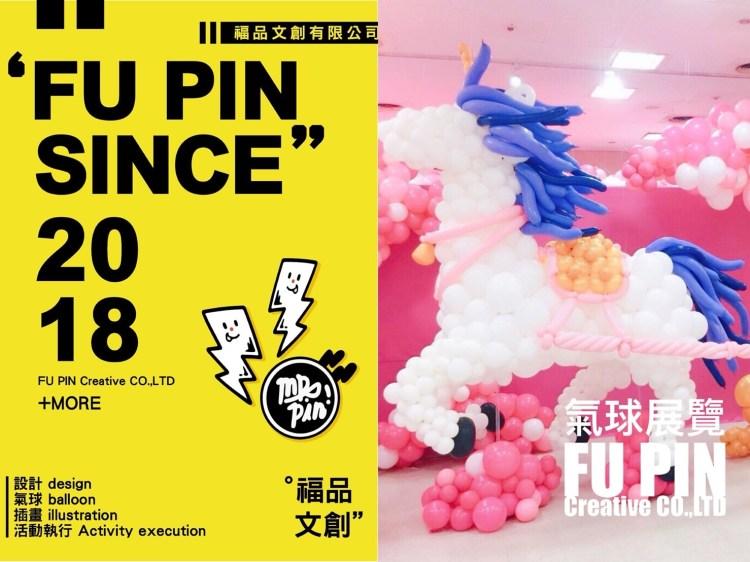福品文創|氣球展覽|氣球佈置|氣球價格|打造集客力滿點的大型氣球展覽|FU PIN