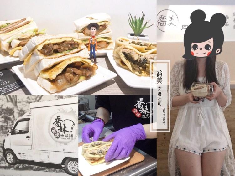 [桃園火車站早午餐美食推薦] 喬美肉蛋吐司-從攤車賣到店面的巨無霸吐司三明治|超狂澎湃內餡+獨門醬料配方 只要銅板價