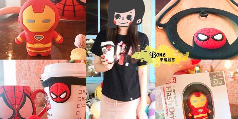 [漫威周邊商品]Bone-鋼鐵人隨身碟+蜘蛛人環保杯綁|漫威迷的尋寶天地