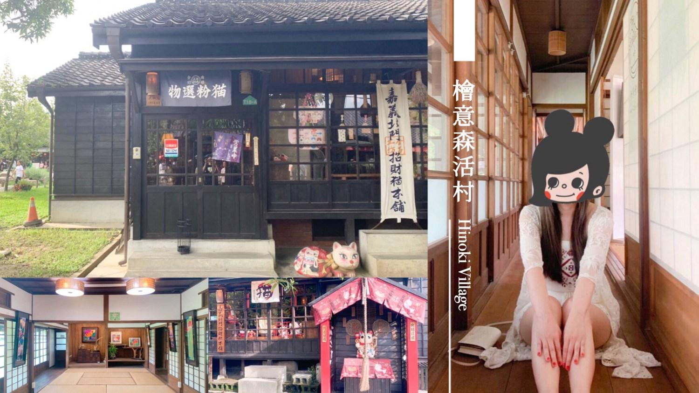 嘉義市景點推薦|檜意森活村-台版小京都全台最大日式建築群|享受和風絕美外拍+森林文創市集