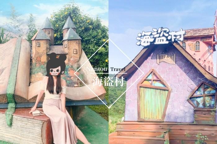 南投竹山新景點-海盜村景觀彩繪園區|含交通、附近景點|立體童話世界 走進繪本當主角