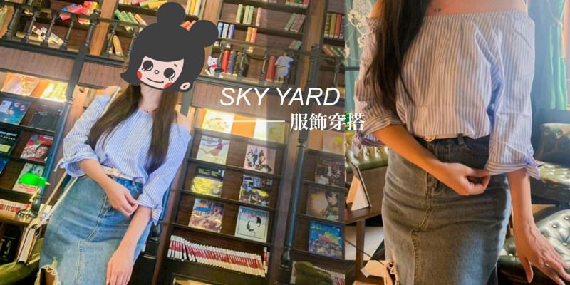 SKY YARD服飾-兼具休閒舒適與都會時尚的台灣設計品牌 一件看起來簡單 穿起來卻不簡單的衣服