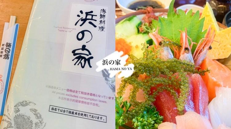 濱之家海鮮料理|沖繩恩納美食|內有中文菜單|尚青又大碗台灣人的必吃愛店