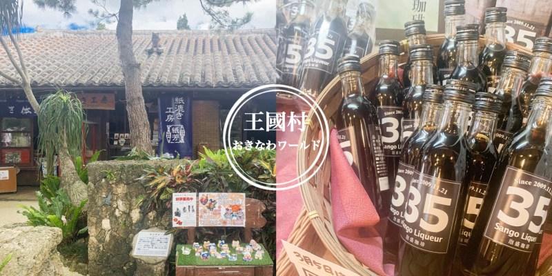 王國村-沖繩世界文化王國|含交通門票資訊|沖繩的傳藝中心 感受傳統文化 體驗手作工藝樂趣
