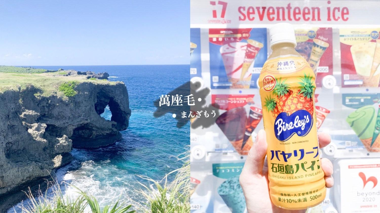 萬座毛-沖繩恩納村景點 含交通停車附近景點 打卡必拍象鼻岩  碧海藍天海景相隨的萬人大草原