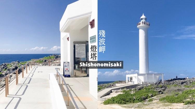 殘波岬燈塔-沖繩讀谷村景點|沖繩最後日落之所 情侶必遊戀愛之塔|登上高塔遠眺360度無敵海景