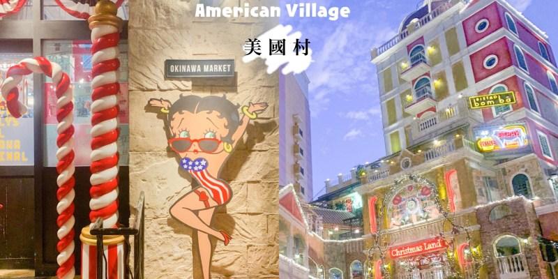 美國村懶人包-沖繩北谷村景點|必吃美食必買好物大推薦|逛街美拍地圖攻略