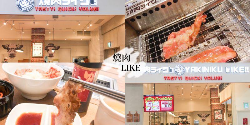 燒肉LIKE中和環球2號店 內文有菜單點餐教學 單身萬歲!一個人也能享用的人氣燒肉店