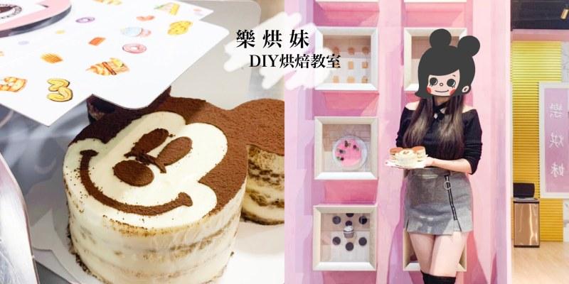 樂烘妹DIY烘焙教室中壢店-全桃園最網美的手作DIY教室 夢幻美味甜點蛋糕輕鬆作