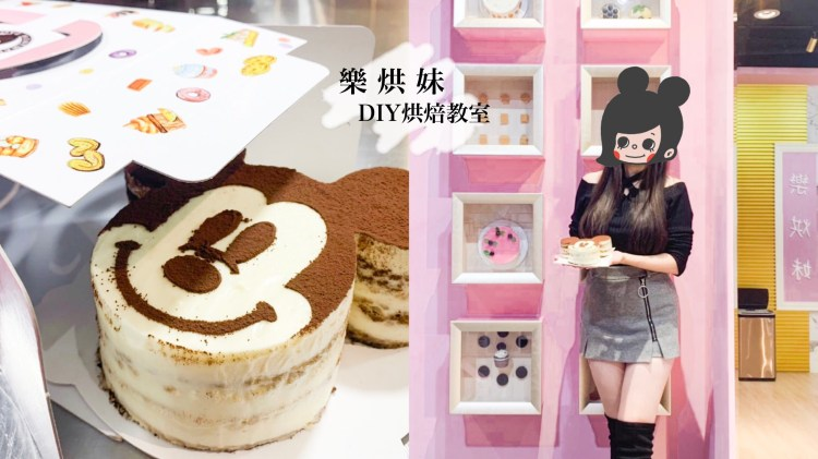 樂烘妹DIY烘焙教室中壢店-全桃園最網美的手作DIY教室|夢幻美味甜點蛋糕輕鬆作