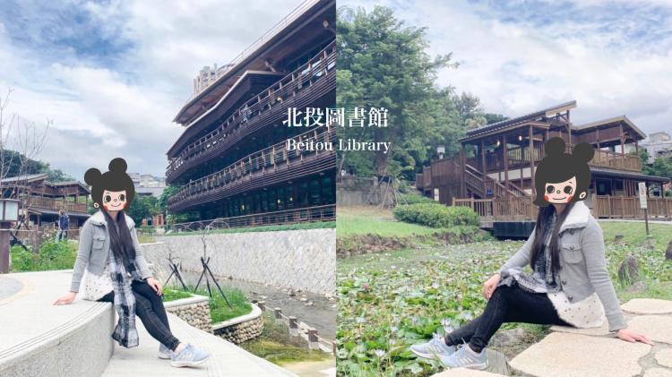 北投圖書館-台北北投景點 內文含附近景點推薦 走入全台最美圖書館 來趟書香之旅