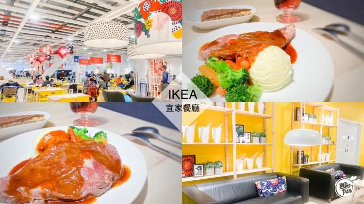 新店IKEA宜家家居餐廳|捷運小碧潭站美食|現煎肋眼牛排+瑞典甜點 隱身在賣場裡美食秘境