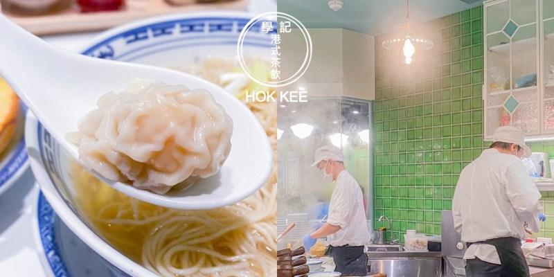 學記港式茶餐廳(含菜單)-遠百信義A13美食|首度登台的元朗必吃食肆|鮮美雲吞+港式小點 半世紀的正港風味