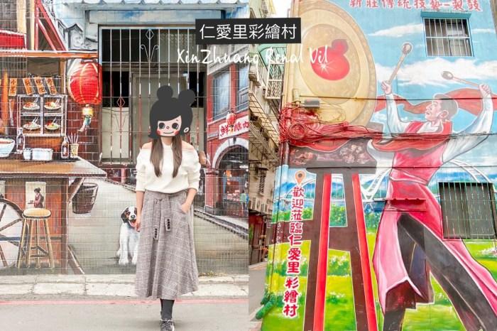 新莊仁愛里彩繪巷-捷運幸福站景點|穿越時空的彩繪村 透過美拍認識老新莊的歷史故事