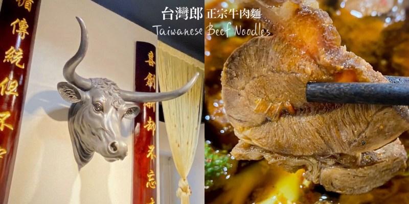台灣正宗牛肉麵-捷運松江南京站美食(附菜單)|罕見吃得到牛骨髓的精華 老饕才懂吃的牛肉麵
