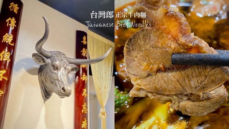 台灣正宗牛肉麵-捷運松江南京站美食(附菜單) 罕見吃得到牛骨髓的精華 老饕才懂吃的牛肉麵