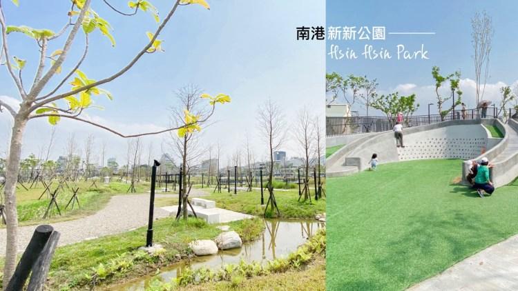 南港新新公園-捷運昆陽站景點|城市中的濕地生態景觀公園 還能拍落羽松美照喔!