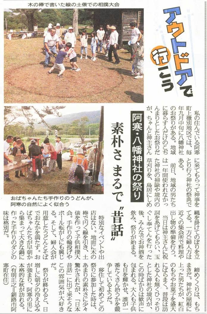 """八幡神社の祭り:素朴さ まるで""""昔話"""""""