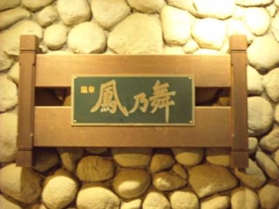 帯広の温泉「鳳凰の舞」
