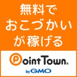 ポイントタウン(PointTown)