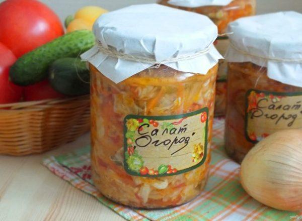"""Салат """"Огород"""" на зиму - пошаговый рецепт с фото на Повар.ру"""
