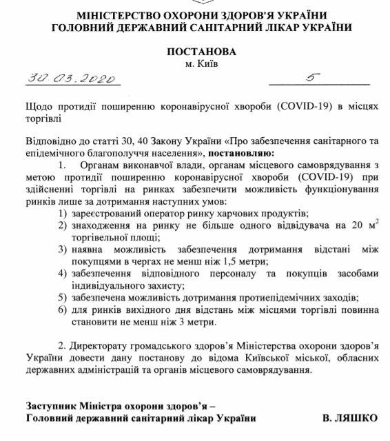В Україні дозволили відкрити продуктові ринки