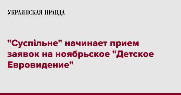 ''Суспільне'' начинает прием заявок на ноябрьское ...