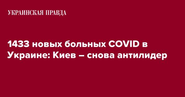 1433 новых больных COVID в Украине: Киев – снова антилидер ...