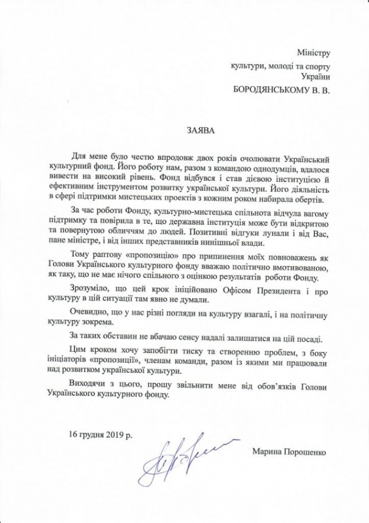 """ЄС"": дружина Порошенка йде з культурного фонду через тиск ОП"