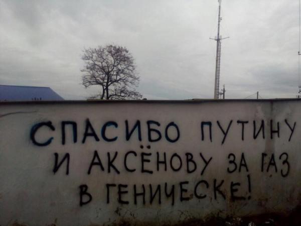 Херсон Геническ газ