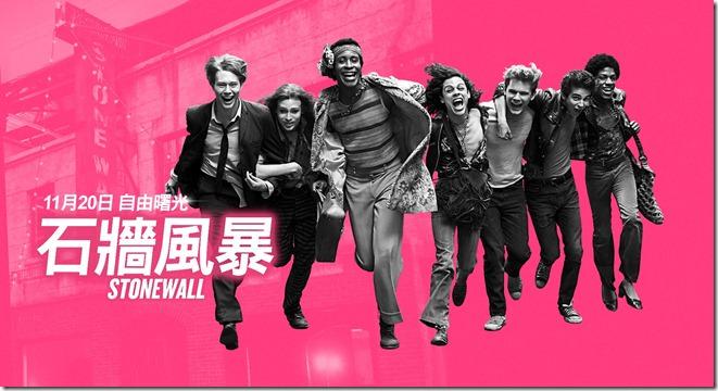 【影評】石牆風暴 Stonewall - 撲倒的卡咪龜