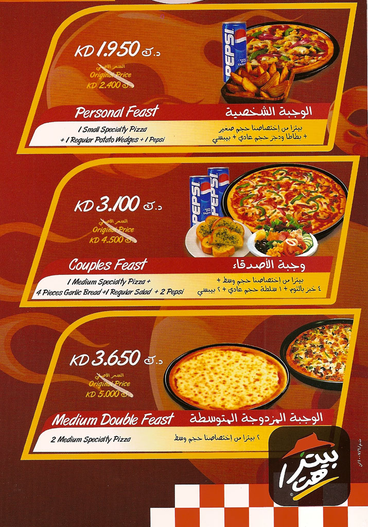Shakey S Pizza Great Deal