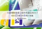 credit-card-信用卡申請- 教學-如何申請信用卡-信用卡推薦