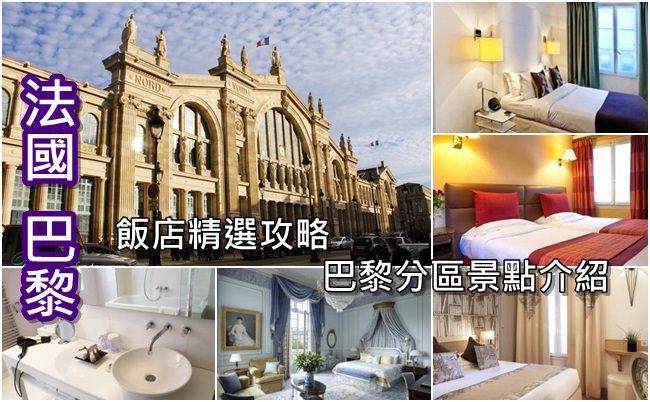 paris_hotel_飯店_住宿_推薦_歐洲_法國_巴黎