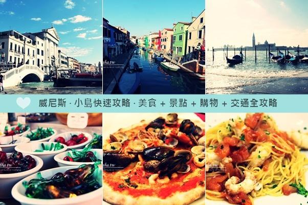 威尼斯-彩色島-玻璃島-麗都島-威尼斯影展-蕾絲島-威尼斯攻略