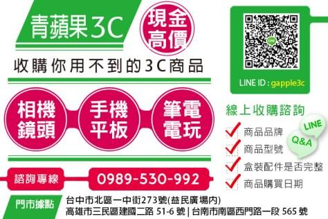 台中市收購二手3C