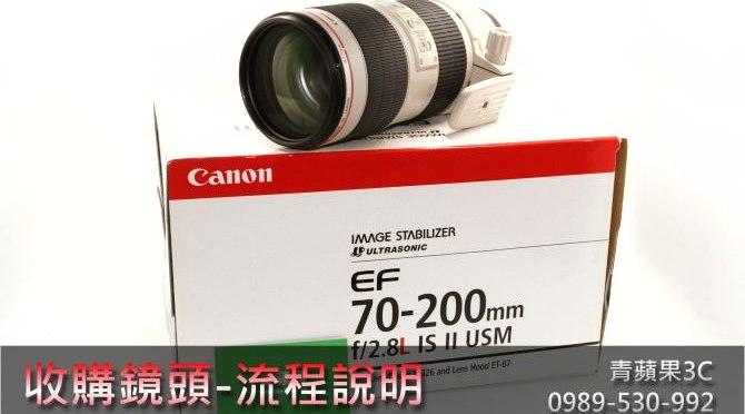 鏡頭收購 : Canon EF 70-200mm f2.8 L IS II USM – 檢查重點與年份說明