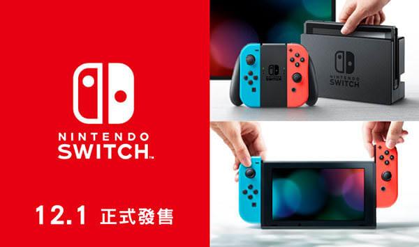 nintendo switch臺灣上市-任天堂預計在2017 年12月1日開賣 | 二手手機收購 線上快速估價 回收買賣 青蘋果3c