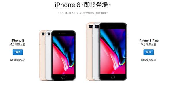 高雄收購i8-2017蘋果發表會最新iPhone8售價與規格查詢   高雄收購 ...