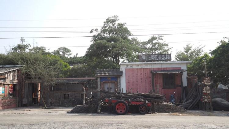 台南》仿古懷舊景點「老塘湖藝術村」春梅電視劇拍攝場景