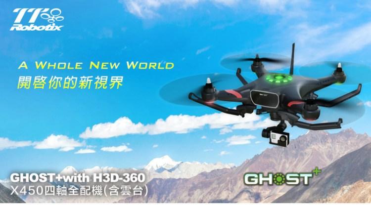 評測》台灣品牌 雷虎 GHOST+ X450 四軸 空拍機 組裝教學