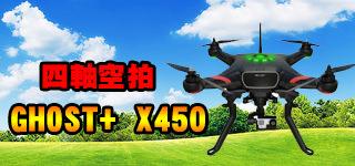 雷虎 GHOST+ X450四軸空拍機 組裝教學