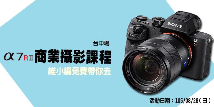 台中場 – 08/28 捕捉瞬間 Sony A7系列相機體驗活動 商業攝影課程「已截止」