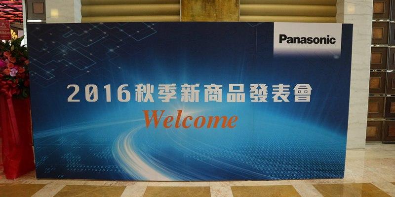 「新機資訊」Panasonic DMC-LX10 台灣正式發表!還有 美髮神器 EH-NA98 奈米水離子吹風機  - 大直典華