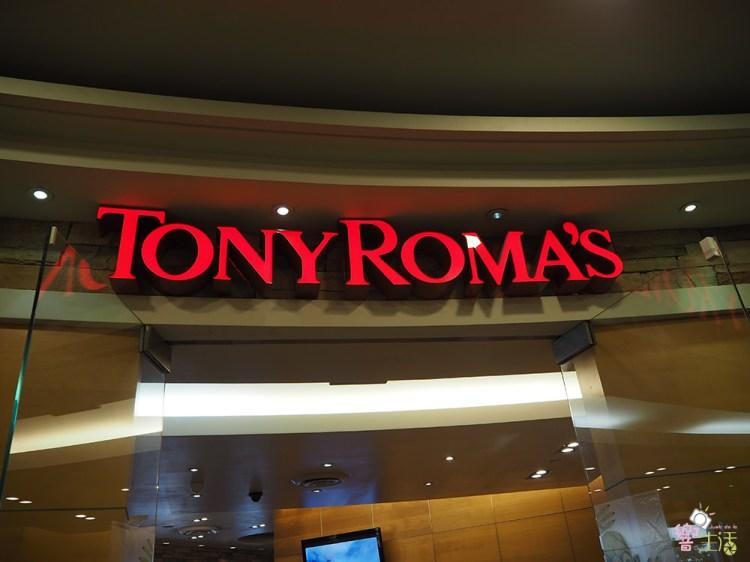 食記》關島美食 湯尼羅瑪斯美式餐廳 Tony Roma's 經典豬肋排 – 關島 NO.1 BBQ